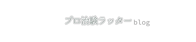 札幌の治験バイトを探す